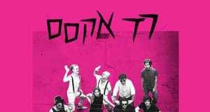 Red Axes - Ahuzat Bait EP [Garzen Records GARZEN 001] (9 November, 2015)
